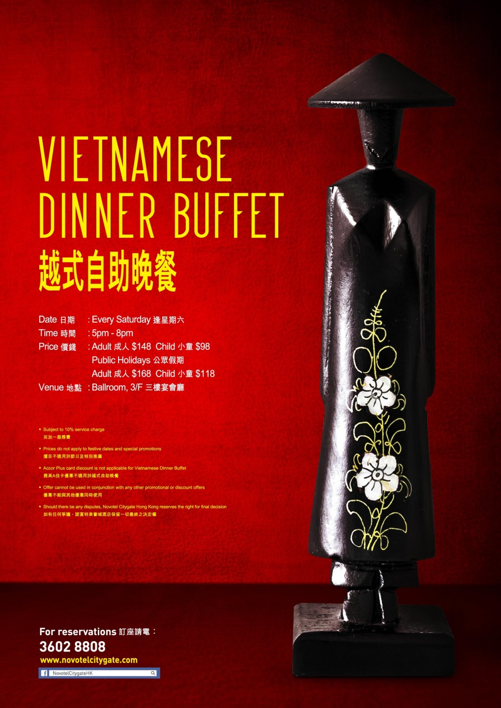 Vietnamese Dinner Buffet at Novotel Citygate Hong Kong in Tung Chung