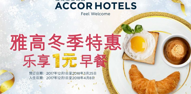 accor_winterpromotion_hotels-collaterals_cn_3000x2000_09nov17-2