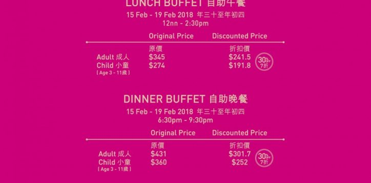 essence_cny_2018_buffet_aw2_op-01-preview-2