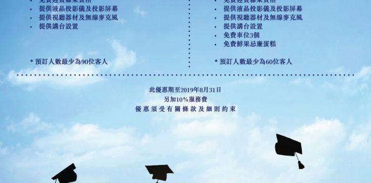 graduation_package_2019_ecard_chi-2