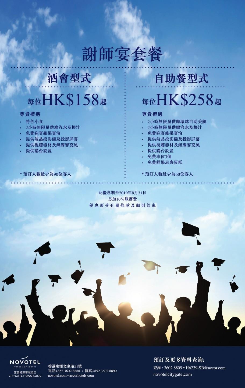 东涌诺富特东荟城酒店谢师宴优惠 ($158起)