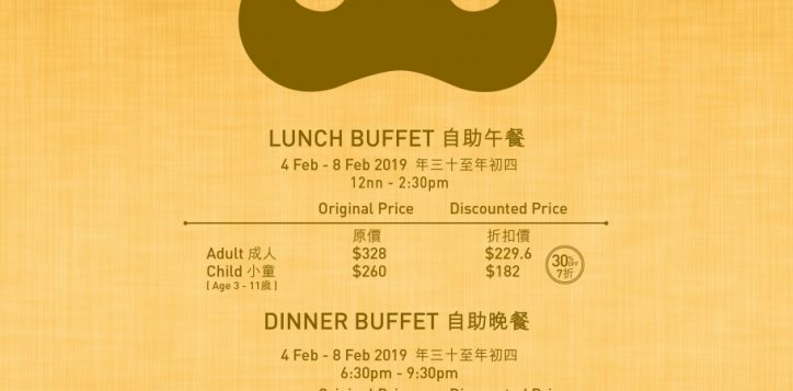 essence_cny_2019_buffet-01-2