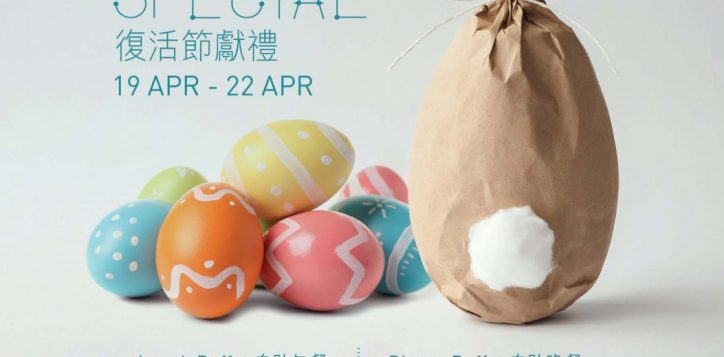 easter_poster_2019-_aw2_op_preview1-2