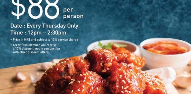 korean_friedchicken-poster-2