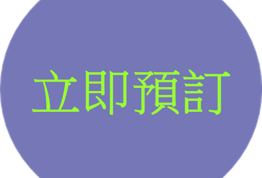 chinese-booking-button-2