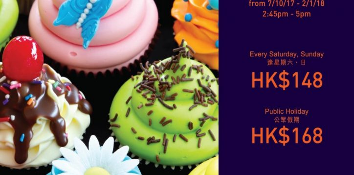 essence_cupcakes_poster_2017_preview-01-2