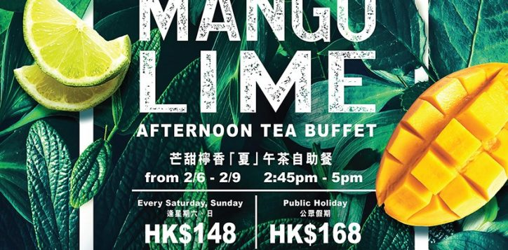 mango_lime_poster_aw2_lr-2