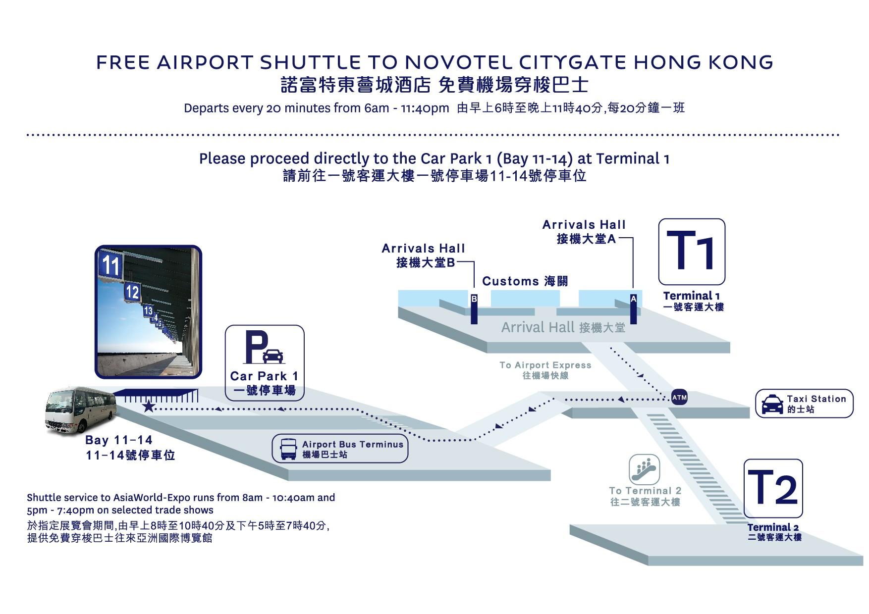 诺富特东荟城酒店免费机场穿梭巴士
