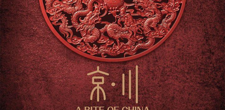 essence_china_poster_aw2-2