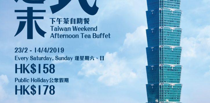 taiwan-weekend-afternoom-tea-2