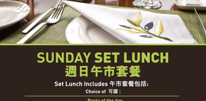 sunday_set_lunch_poster_2019_aw_op-01-2