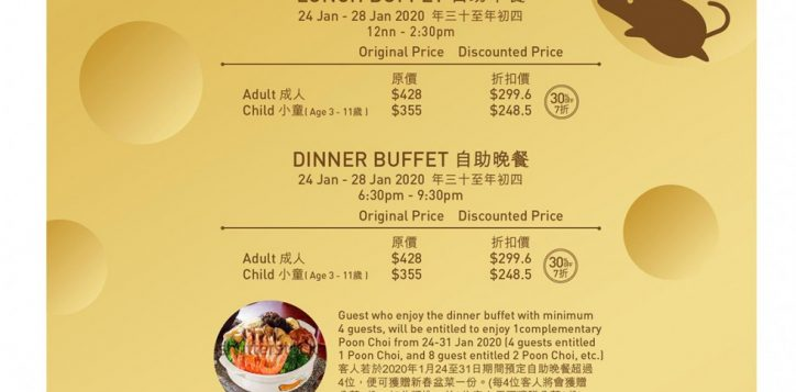 essence_cny_2020_buffet_aw_preview-2