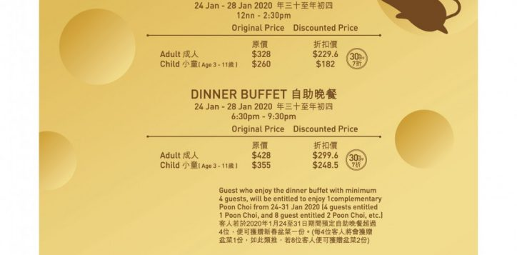 essence_cny_2020_buffet_aw_preview1-2