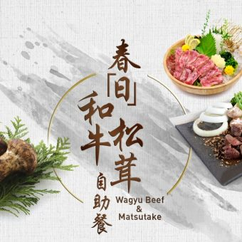 30-off-tastes-of-japan-wagyu-beef-and-matsutake-buffet