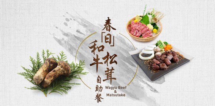30-off-tastes-of-japan-wagyu-beef-and-matsutake-buffet